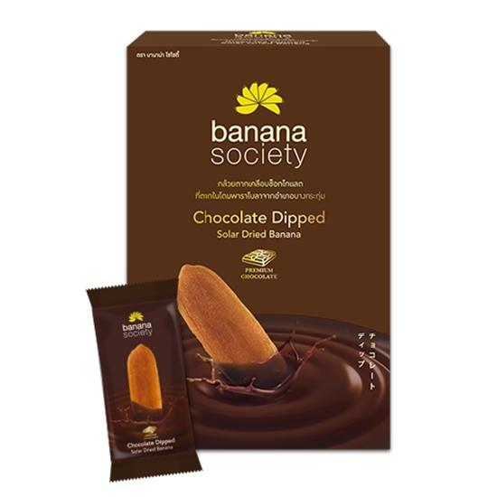 Picture of กล้วยตากพลังงานแสงอาทิตย์เคลือบช็อคโกแลต