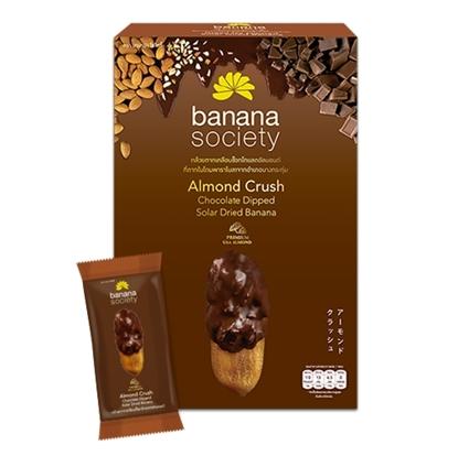 Picture of กล้วยตากพลังงานแสงอาทิตย์เคลือบช็อคโกแลตและอัลมอนด์