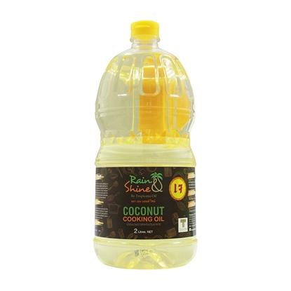 Picture of น้ำมันมะพร้าวสำหรับประกอบอาหาร ตรา RAIN & SHINE ขนาด 2 ลิตร.