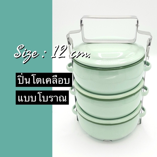 Picture of Thai Enamelware - Lunch Box 3 Tier
