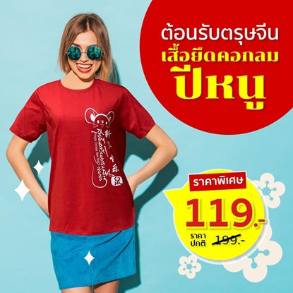 Picture of Happy New year Chinese T-shirt