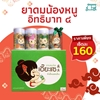 Picture of (4pcs.) Mouses Herbal Inhaler