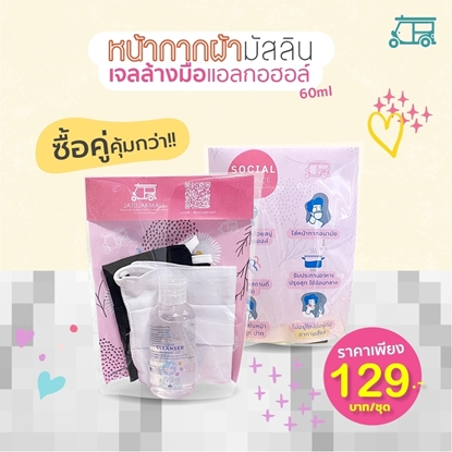 Picture of COVID-19 Safety set - Muslin Face Mask 2 Layers and Orency Me sanitizer gel 60ml.