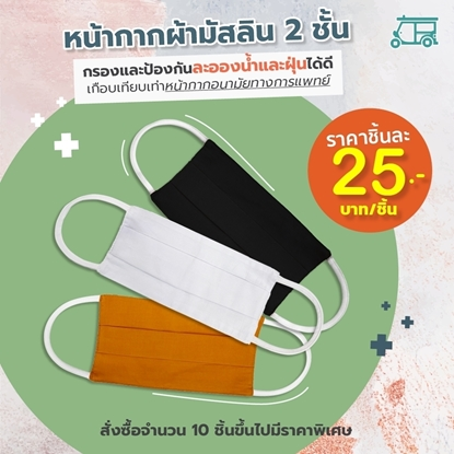 Picture of Muslin Face Mask 2 Layers - Orange