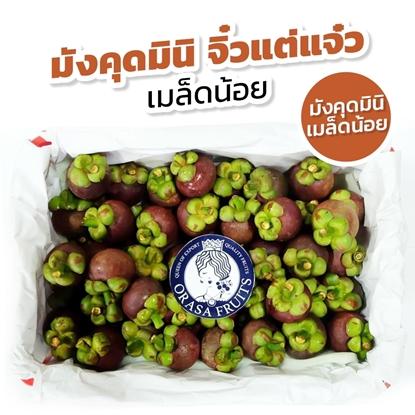 Picture of มังคุดมินิ 4.5 กก. เมล็ดน้อย  อร่อยเคี้ยว ขนาดลูก 50-70 กรัม (พรีออเดอร์)