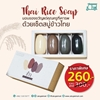 Picture of Thai Rice & Other Personal Care Small Collection