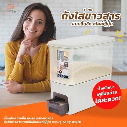Picture of ถังเก็บข้าวสาร กล่องใส่ข้าวสาร ถังใส่ข้าวสารแบบลิ้นชักสไตล์ญี่ปุ่น ความจุ 12 kg ตวงได้ 100/150 g ป้องกันความชื้น แมลง กล่องอาหาร