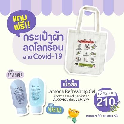 Picture of (Lavender, Verbina) Promo Set Lamone Aroma Hand Sanitizer Gel 60 ml - ฟรี! กระเป๋าแคนวาส Covid-19