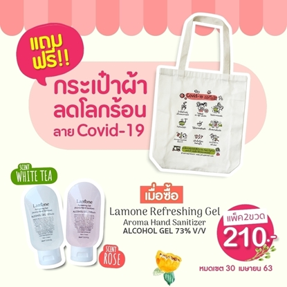 Picture of (Rose, White Tea) Set Lamone Aroma Hand Sanitizer Gel 60 ml - Free! Covid19 Bag