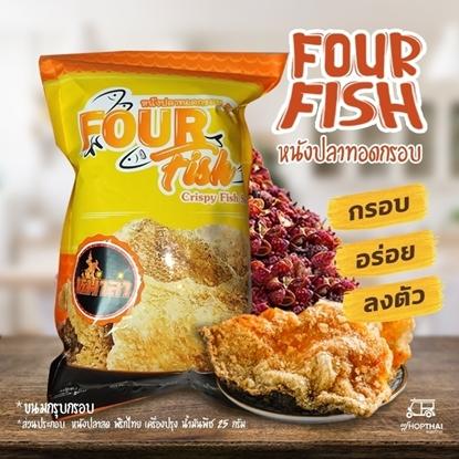 Picture of (5 pcs.) Four Fish Cristpy Fish - Original 25g.