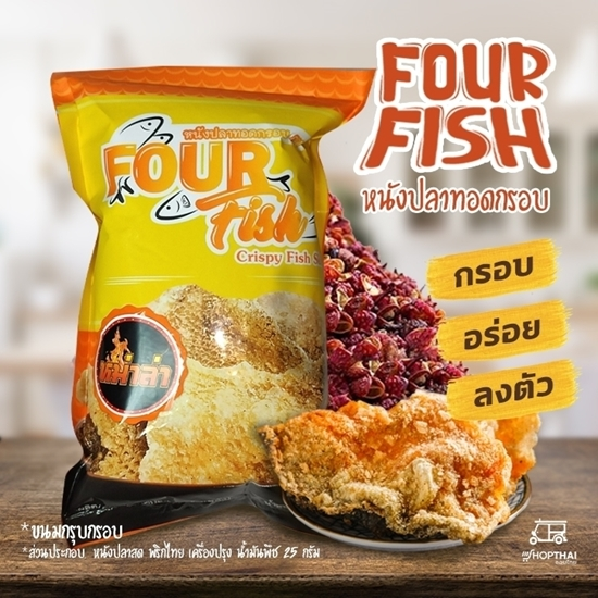 Picture of (5 pcs.) Four Fish Cristpy Fish - Original 25g.