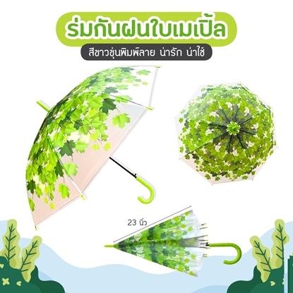 Picture of ร่ม ลายใบเมเปิ้ล สีเขียว