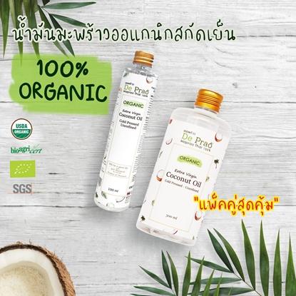 Picture of De prao Coconut Cold Pressed oil - Value Set 300 ml & 100 ml