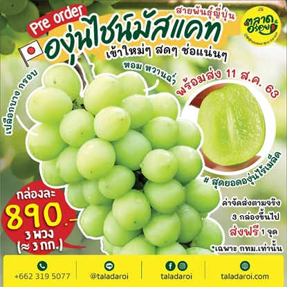 Picture of Shine Muscat Grape 3kg.
