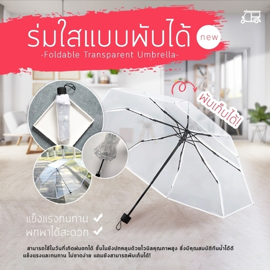 Picture of ร่มใสพับได้ 3 ตอน รุ่นใหม่! ร่มกันฝนแบบใส ร่มกันฝนเกาหลี ร่มพับ 3 ตอน ร่มสีใส ร่มกันฝนสีใส ร่มกันฝน