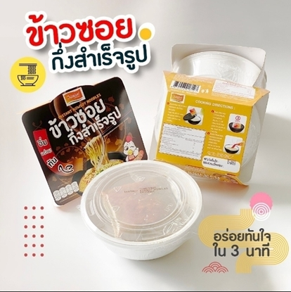 Picture of 1 Free 1 - Chicken Instant Kowsoy Noodles