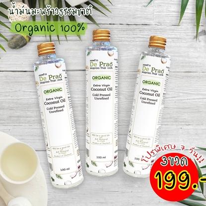 Picture of De prao Coconut Cold Pressed oil 100 ml (3 pcs)