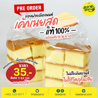 Picture of ขนมเค้กเนยสด 100 %  เนื้อเนียนนุ่ม หอม อร่อย ทานเพลิน