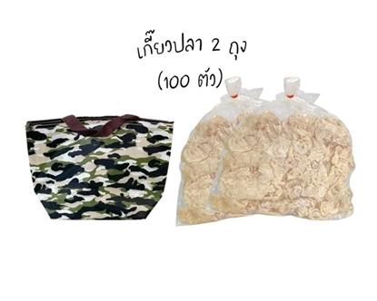 Picture of เกี๊ยวปลาท่าฉลอม 100 ตัว แถมฟรี!! กระเป๋าเก็บอุณหภูมิ 1 ใบ (ลายทหาร)