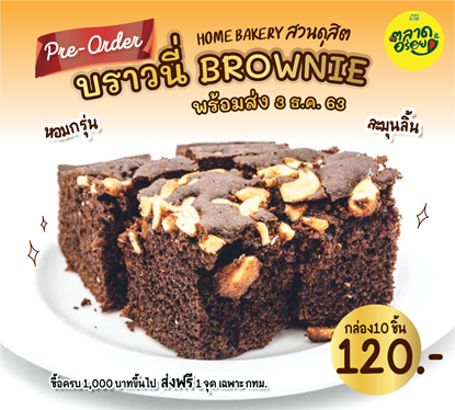 Picture of Home Bakery  บราวนี่  BROWNIE   1 กล่อง (10 ชิ้น)
