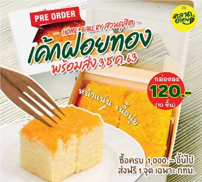 Picture of Home Bakery  เค้กฝอยทอง   1 กล่อง  (10 ชิ้น)