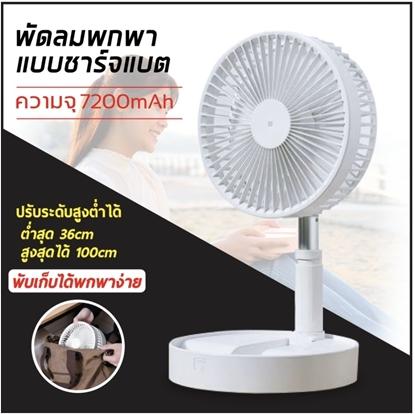 Picture of พัดลม USB Desktop Fan พัดลมไฟฟ้า แบบพกพาพับได้ สีขาว