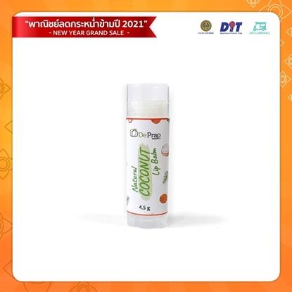 Picture of ลิปบาล์มน้ำมันมะพร้าวธรรมชาติ เดอพร้าว แบบแท่ง 4.5 กรัม