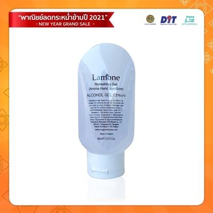 Picture of Lamone Aroma Hand Sanitizer Gel 60 ml - Lavender