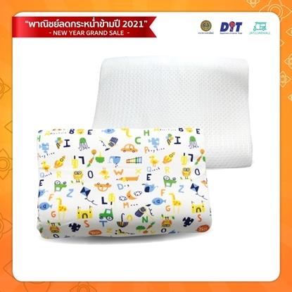 Picture of Mekin Kid Latex Pillow, unisex kids