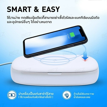 Picture of UV Sanitizing Smartphone Mobile Box with Wireless Charging