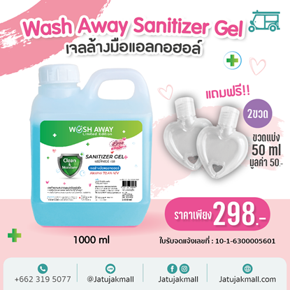 Picture of Wash Away Gel Sanitiser (Love edition)