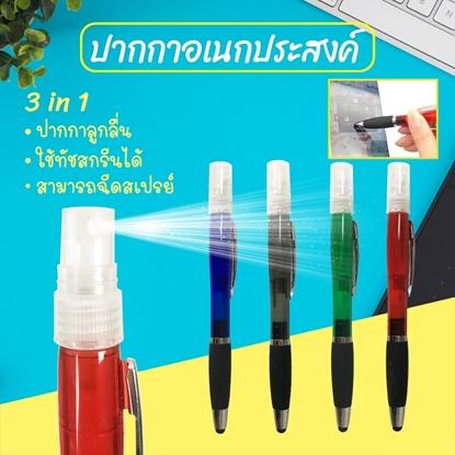 Picture of 3in1 ปากกา & สเปรย์ เขียนได้ ใส่สเปรย์แอลกอฮอล์ได้ ทัชสกรีนได้ - สีเขียว