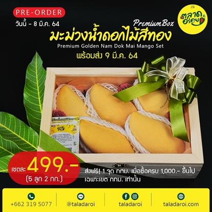 Picture of Premium  Box  มะม่วงน้ำดอกไม้สีทอง คัดพิเศษ   2   กิโลกรัม