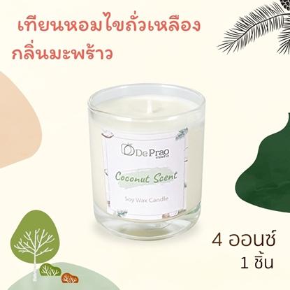 Picture of De Prao Coconut Scent Candle 4oz