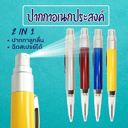 Picture of (4 PCS) Wash Away 2in1 Alcohol Spray Pen - Yellow,Silver,Red,Blue
