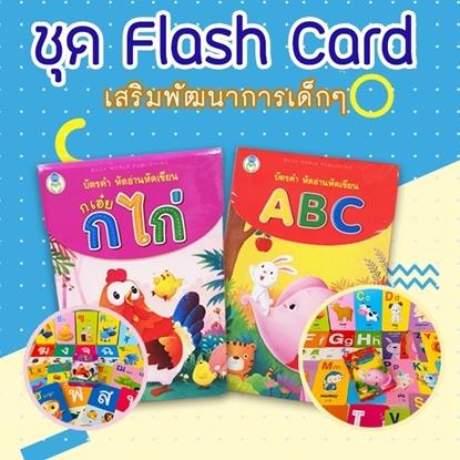 Picture of Flash Card การ์ดคำศัพท์สำหรับเด็ก 1 ชุด (ก-ฮ 1 เล่ม  / A-Z 1 เล่ม)